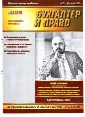 Статья_БиП_Договор аренды офиса_05.06.15