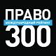 Международный рейтинг Право 300